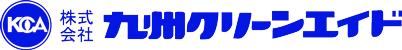 株式会社九州クリーンエイド